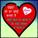 Hindi Shayari 2019 प्यार तो हर कोई करता है. APK