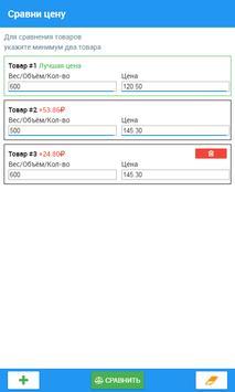 Сравнить цену (Comparice) apk screenshot