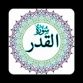 Surah al Qadr icon