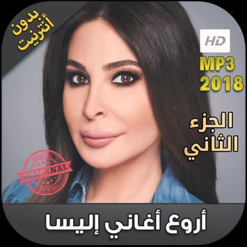 اغاني اليسا بدون نت الجزء الثاني - Elissa 2018 poster