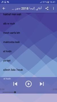 اغاني اليسا بدون نت الجزء الثاني - Elissa 2018 screenshot 5
