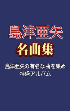 島津亜矢 名曲集 - 演歌 歌手 島津亜矢の 人気曲 poster