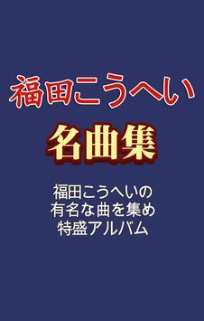 福田こうへい 名曲集 - 演歌 歌手 福田こうへいの 人気曲 poster