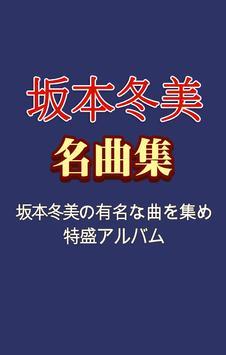 坂本冬美 名曲集 - 演歌 歌手 坂本冬美の 人気曲 poster