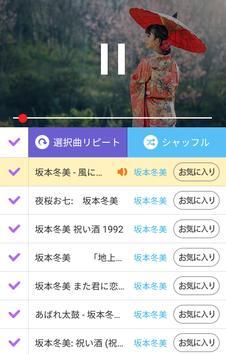 坂本冬美 名曲集 - 演歌 歌手 坂本冬美の 人気曲 screenshot 1