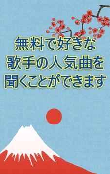 坂本冬美 名曲集 - 演歌 歌手 坂本冬美の 人気曲 screenshot 2