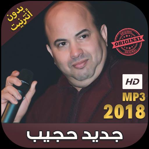 CHA3BI MP3 TÉLÉCHARGER HAJIB