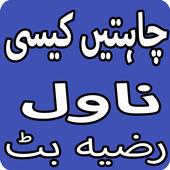 Chahatain Kaisi Urdu Novel By Razia Butt icon