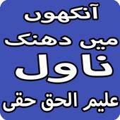 Ankho Main Dhanak Urdu Novel By Aleem Ul Haq Haqqi icon
