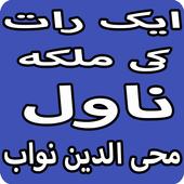 Aik Raat Ki Malika Urdu Novel By Mohiuddin Nawab icon