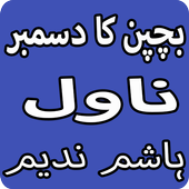 Bachpan Ka December Urdu Novel By Hashim Nadeem icon