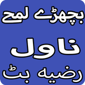 Bichray Lamhe Urdu Novel By Razia Butt icon