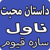 Daastan e Mohabbat Urdu Novel By Sara Qayyum icon