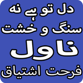 Dil To Ha Na Sang-o-Khisht Novel By Farhat Ishtiaq icon