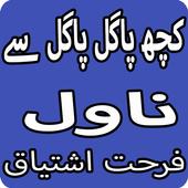 Kuch Pagal Pagal Se Urdu Novel By Farhat Ishtiaq icon