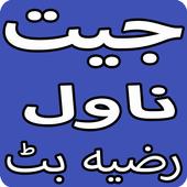 Jeet Urdu Novel By Razia Butt icon