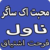 Mohabbat Ek Sagar Urdu Novel By Farhat Ishtiaq icon