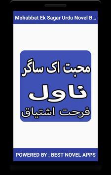Mohabbat Ek Sagar Urdu Novel By Farhat Ishtiaq screenshot 6