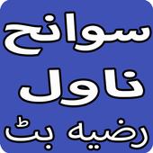 Swanih Urdu Novel By Razia Butt icon
