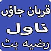 Qurban Jaon Urdu Novel By Razia Butt icon
