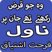Woh Jo Qarz Rakhte The Jaan Par By Farhat Ishtiaq icon
