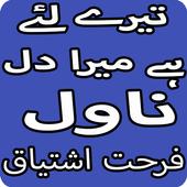 Tere Liye Ha Mera Dil Urdu Novel By Farhat Ishtiaq icon