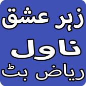 Zehr e Ishq Urdu Novel By Riaz Butt icon
