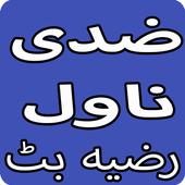 Ziddi Urdu Novel By Razia Butt icon