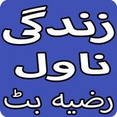 Zindagi Urdu Novel By Razia Butt icon