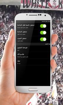 قفل الشاشة - تيم الزمالك screenshot 7