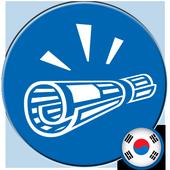 한국 뉴스 icon