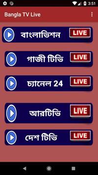 Bangla TV Live ( বাংলা টিভি ) screenshot 3