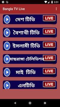 Bangla TV Live ( বাংলা টিভি ) screenshot 4