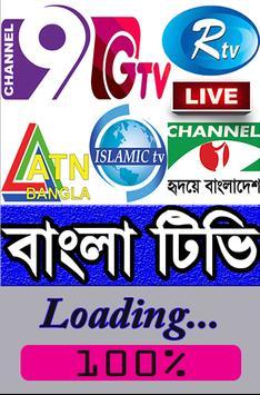 Bangla TV Live ( বাংলা টিভি ) screenshot 6