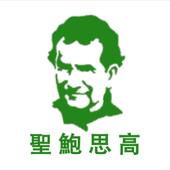 聖鮑思高傳 Don Bosco (5) icon
