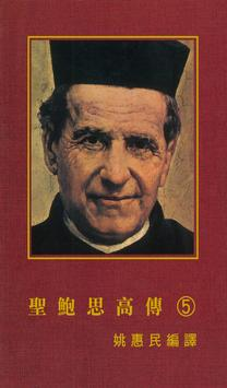 聖鮑思高傳 Don Bosco (5) poster