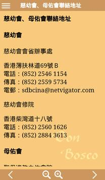 聖鮑思高傳 Don Bosco (5) apk screenshot