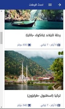 Merjan Travel & Tourism apk screenshot