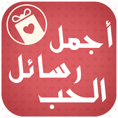 اجمل رسائل حب icon