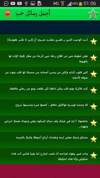 اجمل رسائل حب apk screenshot
