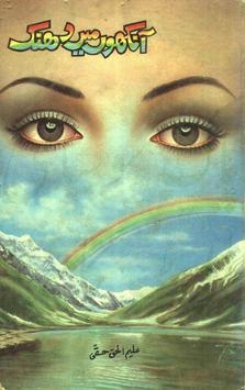 Aankhon Main Dhank -Urdu Novel poster