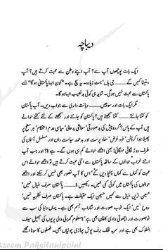 Aankhon Main Dhank -Urdu Novel screenshot 1
