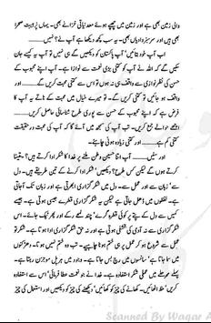 Aankhon Main Dhank -Urdu Novel screenshot 2