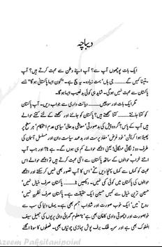 Aankhon Main Dhank -Urdu Novel screenshot 5