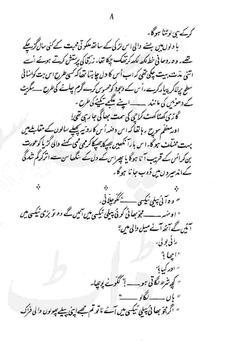 Aik Din - Urdu Novel screenshot 5