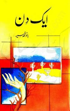 Aik Din - Urdu Novel poster