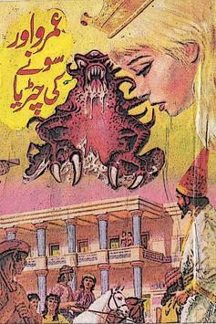 Umro Ayar - Sone ki Chirriya poster