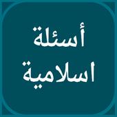 الغاز واسئلة المعرفة الإسلامية icon