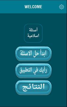 الغاز واسئلة المعرفة الإسلامية poster