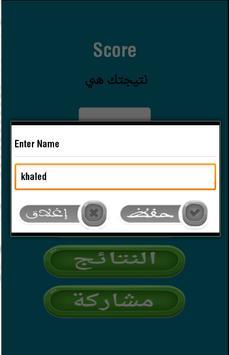 الغاز واسئلة المعرفة الإسلامية apk screenshot
